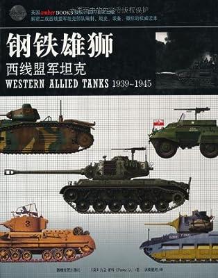 钢铁雄狮:西线盟军坦克.pdf