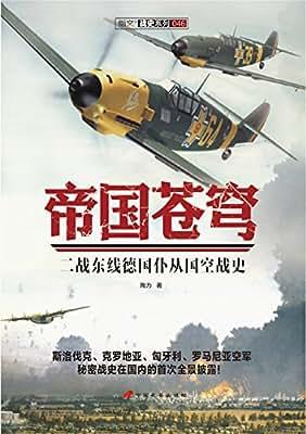 帝国苍穹:二战东线德国仆从国空战史.pdf