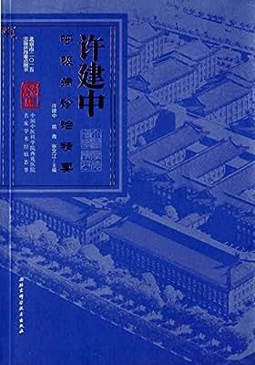 许建中呼吸病诊治精要.pdf