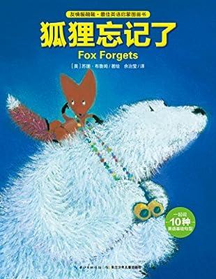友情暖融融·最佳英语启蒙图画书:狐狸忘记了.pdf