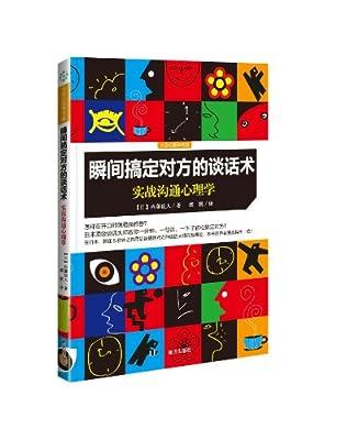 瞬间搞定对方的谈话术:实战沟通心理学.pdf