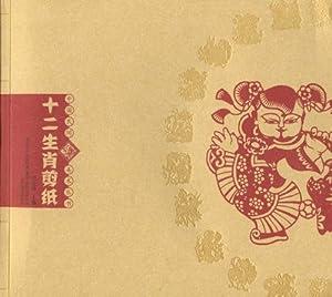 十二生肖剪纸/周艳伟-图书-亚马逊