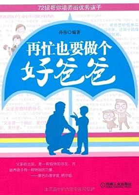 再忙也要做个好爸爸:72招帮你培养出优秀孩子.pdf