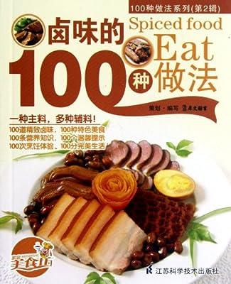 100种做法系列:卤味的100种做法.pdf