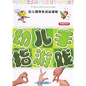 幼儿园特色活动课程:幼儿手指游戏(小班上)