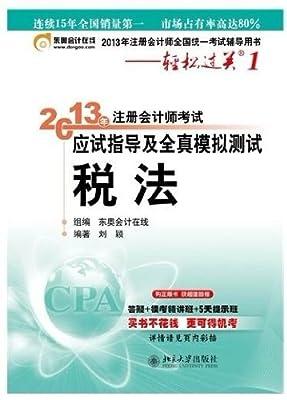 2013年注册会计师考试应试指导及全真模拟测试•轻松过关1•税法.pdf