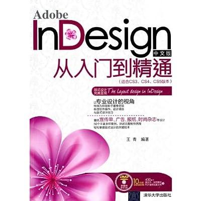 Adobe InDesign中文版从入门到精通.pdf