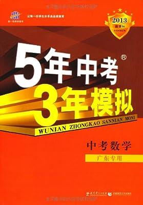 2013曲一线科学备考•5年中考3年模拟:中考数学.pdf