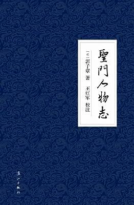 圣门人物志.pdf
