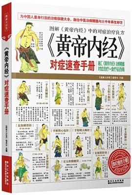 黄帝内经•对症速查手册.pdf