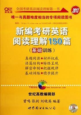 2013新编考研英语阅读理解150篇.pdf