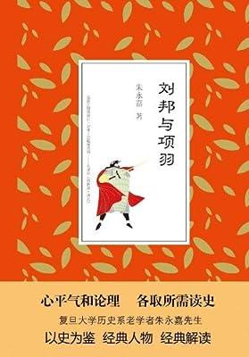 朱永嘉读史系列:刘邦与项羽.pdf