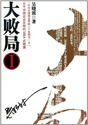 大败局1.pdf