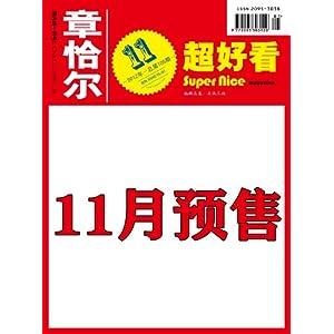 章恰尔:超好看(2012年第11期)(总第105期)