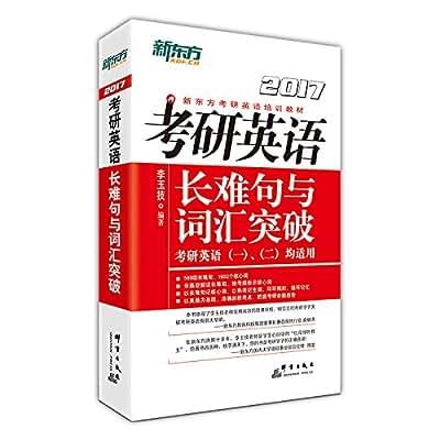 新东方·考研英语长难句与词汇突破.pdf