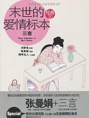 末世的爱情标本:三言.pdf
