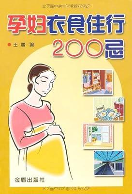 孕妇衣食住行200忌.pdf