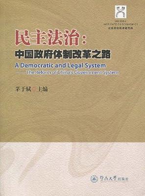 民主法治:中国政府体制改革之路.pdf