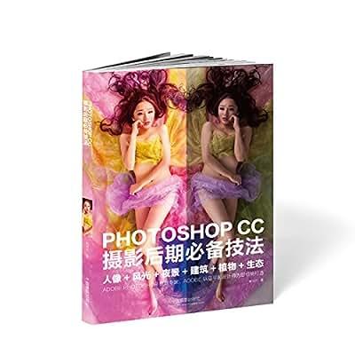 摄影后期必备技法:PHOTOSHOP CC.pdf