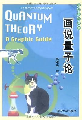 画说量子论.pdf