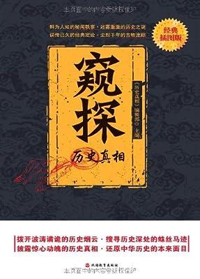 窥探:历史真相.pdf