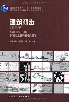 建筑初步.pdf