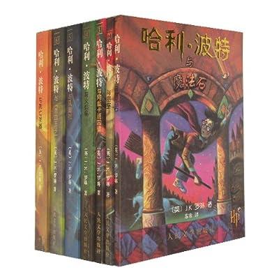 哈利•波特1-7中文版.pdf