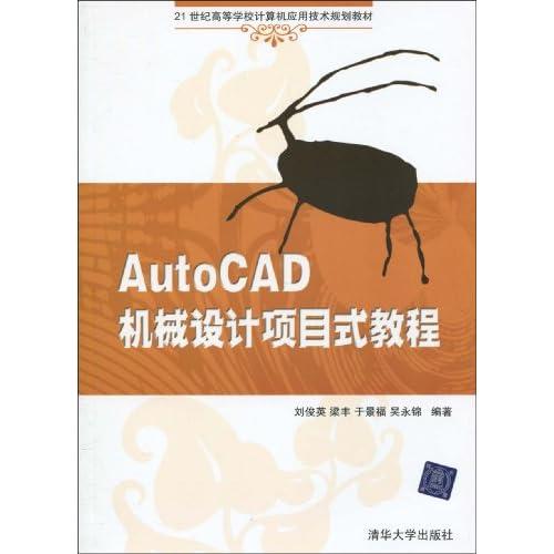 【京品商城】autocad机械设计项目式教程