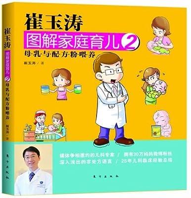 崔玉涛图解家庭育儿2:母乳与配方粉喂养.pdf