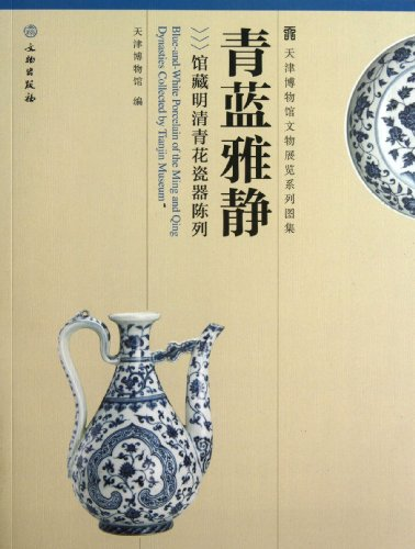 青蓝雅静(馆藏明清青花瓷器陈列)/天津博物馆文物展览图片