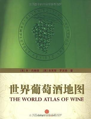 世界葡萄酒地图.pdf