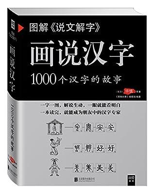 图解说文解字画说汉字:1000个汉字的故事.pdf