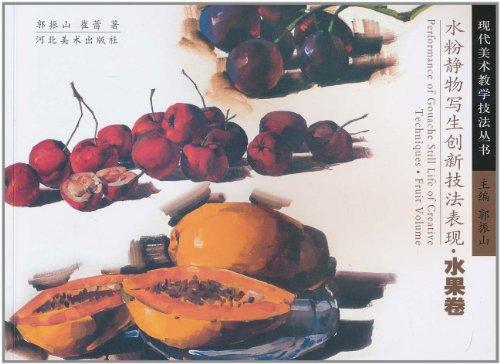 水粉静物写生创新技法表现水果卷图片