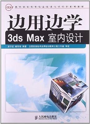 教育部实用型信息技术人才培养系列教材:边用边学3ds Max室内设计.pdf