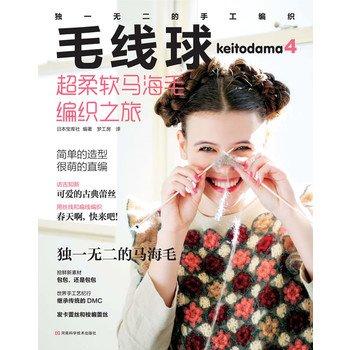 毛线球4:超柔软马海毛编织之旅(日本销量最大的编织杂志原版.pdf