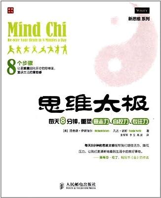 思维太极:每天8分钟,重塑意志力、自控力、专注力.pdf