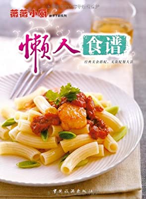 懒人食谱:经典美食搭配,无敌配餐大法.pdf