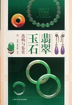翡翠玉石选购与鉴赏.pdf