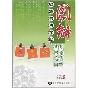 基础训练基本笔画/图解钢笔书法字帖