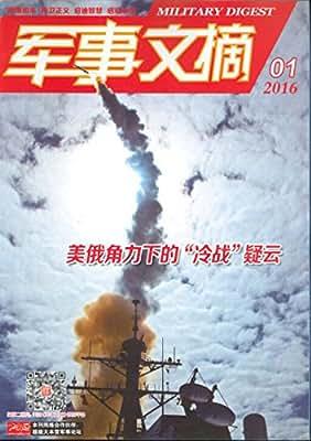 军事文摘 杂志 2016年1月 美俄角力下的 冷战 疑云.pdf