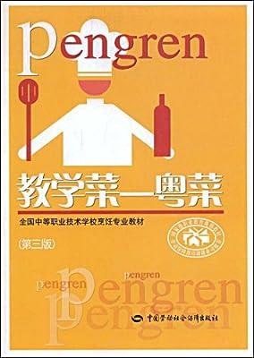 全国中等职业技术学校烹饪专业教材•教学菜:粤菜.pdf