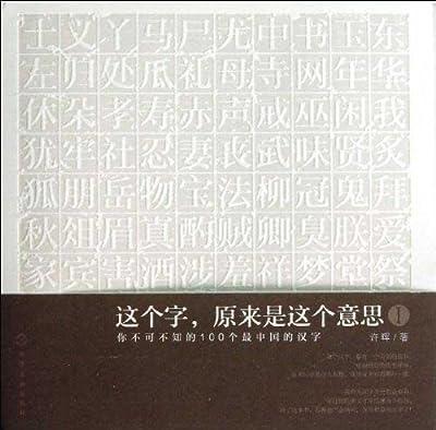 这个字,原来是这个意思1:你不可不知的100个最中国的汉字.pdf