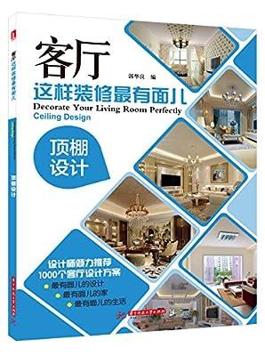 客厅这样装修最有面儿:顶棚设计.pdf