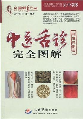 中医舌诊完全图解.pdf