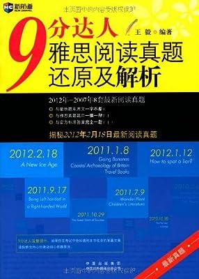 新航道•9分达人雅思阅读真题还原及解析.pdf