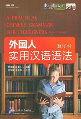 外国人实用汉语语法.pdf