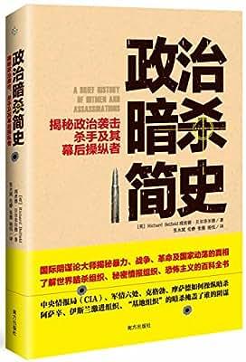 政治暗杀简史:揭秘政治袭击、杀手及其幕后操纵者.pdf