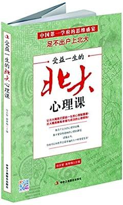 受益一生的北大心理课.pdf