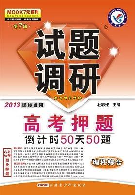 2013试题调研•高考押题:理科综合.pdf