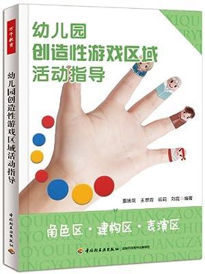 幼儿园创造性游戏区域活动指导:角色区·建构区·表演区.pdf